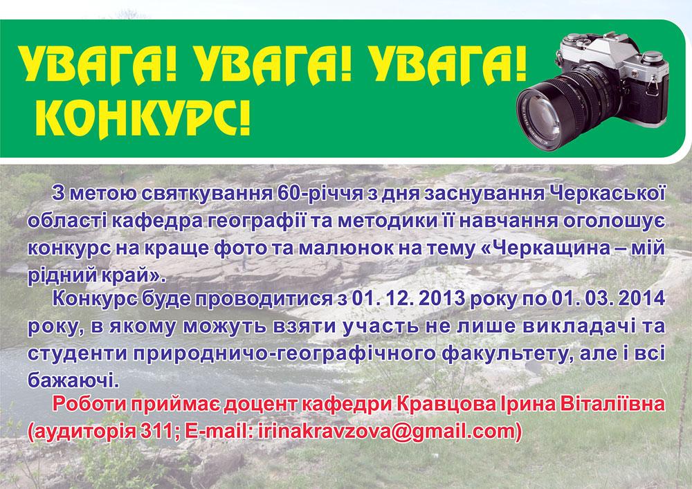 Конкурс на розробку кращого туристичного маршруту Черкащиною