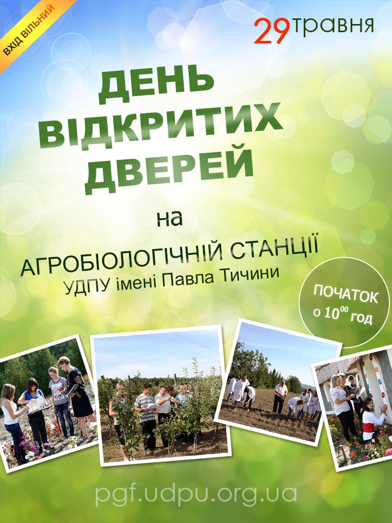 День відкритих дверей  на агробіологічній станції
