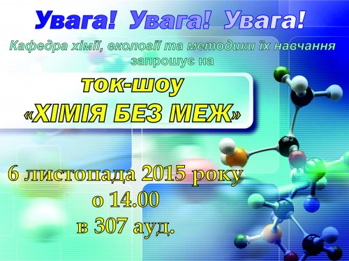 Khimiya_bez_mezh