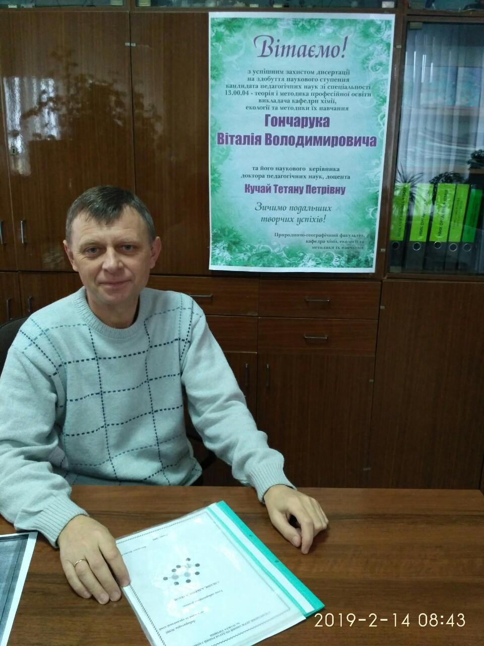 Гончарук Віталій Володимирович