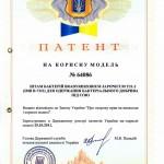 Патент на корисну модель, отриманий у співпраці УДПУ ім. Павла Тичини та ІФРГ НАН України